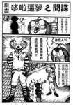 毁童年系列-哆啦B梦漫画第12回