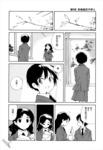 鱼所见之梦漫画第9话