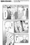 多米诺漫画第11话
