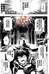 零之神域漫画第4话