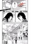 绘心十色漫画第9话