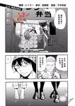 绘心十色漫画第12话