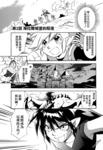 塞尔达传说-四支剑漫画第2话