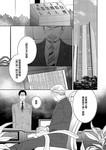 女装动漫店漫画第3话