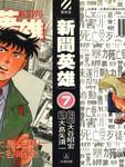 新闻英雄漫画第7卷