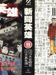 新闻英雄漫画第9卷