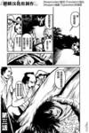 大帝之剑漫画第3话