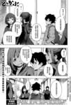 特别课外活动部漫画第12话