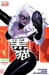 神奇蜘蛛侠-黑猫漫画第1话