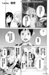 DAYS漫画第2话