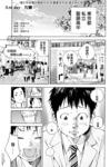 DAYS漫画第3话