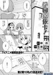 学园嘉依卡漫画第6话
