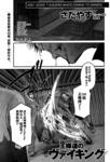 国王们的海盗漫画第50话