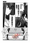 斩服少女漫画第3话