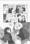 薄命幸漫画第3-4话