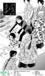 深宫恋语漫画第9话