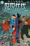 超人与蝙蝠侠:世世代代漫画第3话