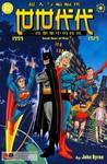 超人与蝙蝠侠:世世代代漫画第4话
