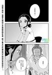 水曜日漫画第32话