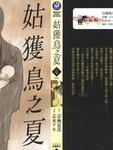 姑获鸟之夏漫画第4卷