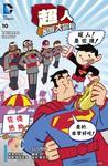 超人家族大冒险漫画第10话