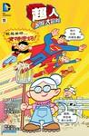 超人家族大冒险漫画第11话