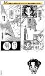 爱恋24小时漫画第4话