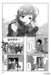 孤独中的我漫画第37话