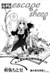 escape sheep漫画第1话