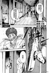 异骸漫画第18话