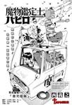 魔物鉴定师巴比罗漫画第3话