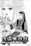 傀儡华游戏漫画第2话