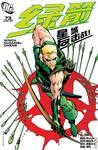 绿箭V3漫画第73话