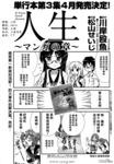 人生漫画第13话