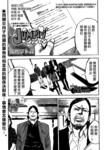 二次元JUMPIN漫画第25话