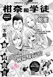 柑奈和学徒漫画第26话