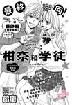 柑奈和学徒漫画第27话
