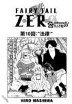 妖精的尾巴ZERO漫画第10话