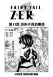 妖精的尾巴ZERO漫画第11话