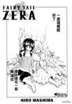 妖精的尾巴ZERO漫画第12话