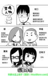 狂想炸弹漫画第5话