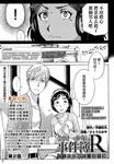 学生明智健吾的事件簿漫画第2话