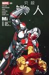 究极钢铁侠Avengers NOW!漫画第8卷
