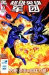 超级英雄军团v6漫画第13话