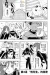 妖精的尾巴 FAIRY GIRLS漫画第4话