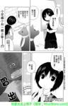 岛岛花狐漫画第12话