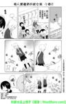 岛岛花狐漫画第16话