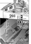 喀迈拉治疗师漫画第17话