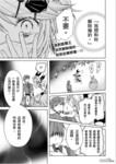 恶之侍从~喜歌剧漫画第14话