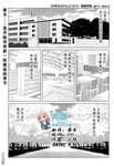 临时女友:圣樱学园 ~girl's diary~漫画第1话